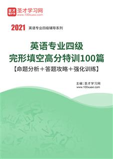 2021年英语专业四级完形填空高分特训100篇【命题分析+答题攻略+强化训练】