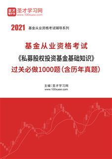 2021年基金从业资格考试《私募股权投资基金基础知识》过关必做1000题(含历年真题)