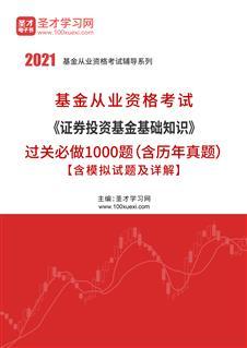 2021年基金从业资格考试《证券投资基金基础知识》过关必做1000题(含历年真题)【含模拟试题及详解】
