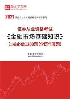 2021年证券从业资格考试《金融市场基础知识》过关必做1200题(含历年真题)