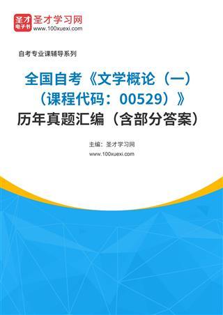 全国自考《文学概论(一)(课程代码:00529)》历年真题汇编(含部分答案)