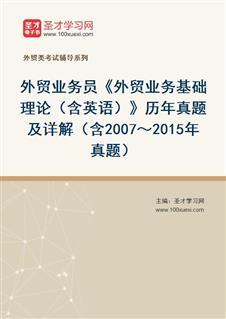 外贸业务员《外贸业务基础理论(含英语)》历年真题及详解(含2007~2015年真题)