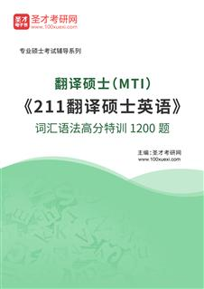 2022年翻译硕士(MTI)《211翻译硕士英语》词汇语法高分特训1200题