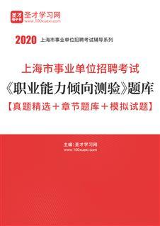 2021年上海市事业单位招聘考试《职业能力倾向测验》题库【真题精选+章节题库+模拟试题】