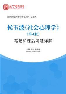 侯玉波《社会心理学》(第4版)笔记和课后习题详解