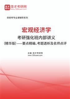 2022年宏观经济学考研强化班内部讲义(精华版)——要点精编、考题透析及名师点评