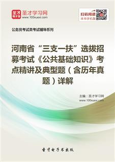 """2021年河南省""""三支一扶""""选拔招募考试《公共基础知识》考点精讲及典型题(含历年真题)详解"""