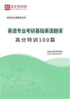 2022年英语专业考研基础英语翻译高分特训100篇