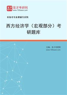 2022年西方经济学(宏观部分)考研题库