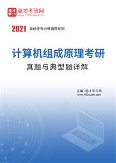2022年计算机组成原理考研真题与典型题详解