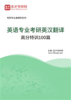 2022年英语专业考研英汉翻译高分特训100篇