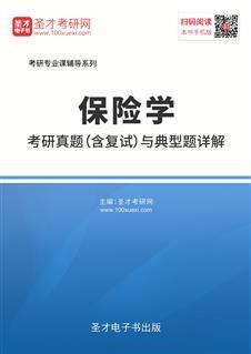 2022年保险学考研真题(含复试)与典型题详解