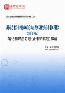 茆诗松《概率论与数理统计教程》(第3版)笔记和课后习题(含考研真题)详解