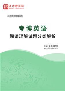 2022年考博英语阅读理解试题分类解析