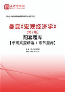 曼昆《宏观经济学》(第9版)配套题库【考研真题精选+章节题库】