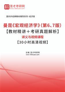 曼昆《宏观经济学》(第6、7版)【教材精讲+考研真题解析】讲义与视频课程【30小时高清视频】