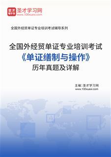 全国外经贸单证专业培训考试《单证缮制与操作》历年真题及详解