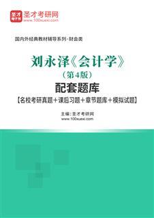 刘永泽《会计学》(第4版)配套题库【名校考研真题+课后习题+章节题库+模拟试题】