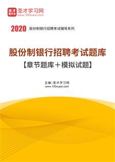 2021年股份制银行招聘考试题库【章节题库+模拟试题】