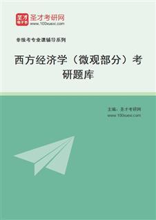 2022年西方经济学(微观部分)考研题库
