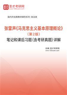 张雷声《马克思主义基本原理概论》(第2版)笔记和课后习题(含考研真题)详解