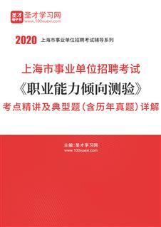2021年上海市事业单位招聘考试《职业能力倾向测验》考点精讲及典型题(含历年真题)详解