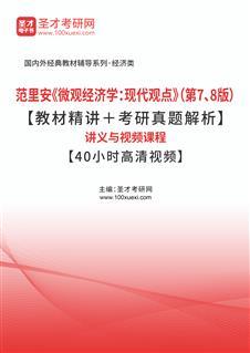 范里安《微观经济学:现代观点》(第7、8版)【教材精讲+考研真题解析】讲义与视频课程【40小时高清视频】