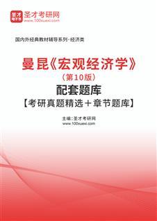 曼昆《宏观经济学》(第10版)配套题库【考研真题精选+章节题库】