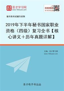2021年上半年秘书国家职业资格(四级)复习全书【核心讲义+历年真题详解】