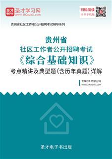2021年贵州省社区工作者公开招聘考试《综合基础知识》考点精讲及典型题(含历年真题)详解