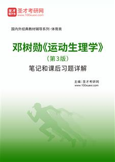 邓树勋《运动生理学》(第3版)笔记和课后习题详解