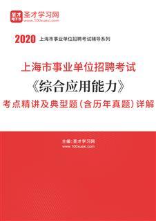 2021年上海市事业单位招聘考试《综合应用能力》考点精讲及典型题(含历年真题)详解