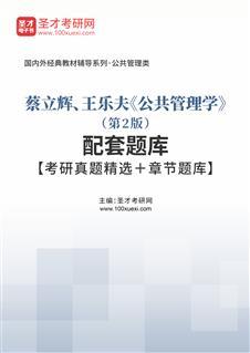 蔡立辉、王乐夫《公共管理学》(第2版)配套题库【考研真题精选+章节题库】
