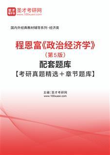 程恩富《政治经济学》(第5版)配套题库【考研真题精选+章节题库】