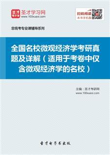 全国名校微观经济学考研真题及详解(适用于考卷中仅含微观经济学的名校)