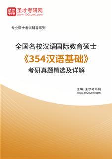 全国名校汉语国际教育硕士《354汉语基础》考研真题精选及详解