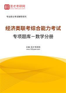 2022年经济类联考综合能力考试专项题库-数学分册