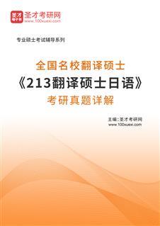 全国名校翻译硕士《213翻译硕士日语》考研真题详解