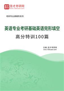 2022年英语专业考研基础英语完形填空高分特训100篇
