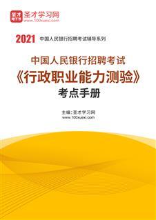 2021年中国人民银行招聘考试《行政职业能力测验》考点手册