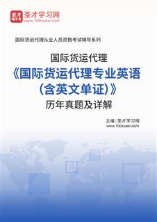 国际货运代理《国际货运代理专业英语(含英文单证)》历年真题及详解