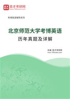 北京师范大学考博英语历年真题及详解