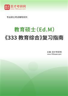 2022年教育硕士(Ed.M)《333教育综合》复习指南