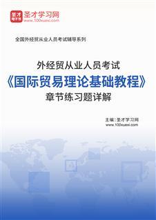2021年外经贸从业人员考试《国际贸易理论基础教程》章节练习题详解