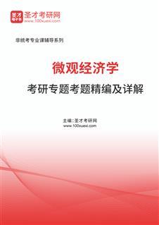 2022年微观经济学考研专题考题精编及详解