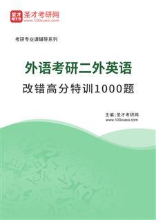 2022年外语考研二外英语改错高分特训1000题