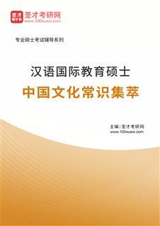 汉语国际教育硕士中国文化常识集萃