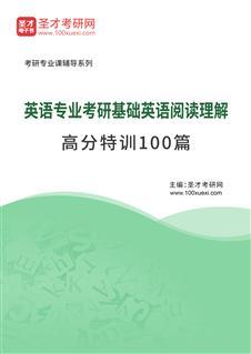 2022年英语专业考研基础英语阅读理解高分特训100篇