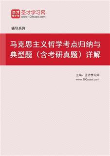 2022年马克思主义哲学考点归纳与典型题(含考研真题)详解
