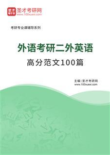 2022年外语考研二外英语高分范文100篇